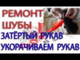 РЕМОНТ ШУБЫ - ПОТЕРТЫЙ КРАЙ РУКАВА