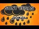 Эффект дождя в Sony Vegas Как сделать дождь в Сони Вегас Урок видеомонтажа
