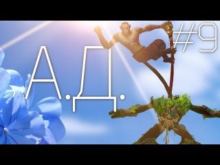 А.Д. 9 - Monkey KingTreant Protector (HAZZI)
