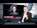 Кузьма Скрябин: авария или убийство? (Русский перевод песни-приговора Порошенко) РУССКИЙ ВЗГЛЯД