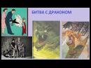 Битва с драконом (1-я часть урока №12 Тропа Траяна)