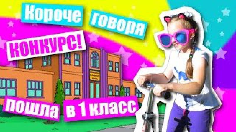 Back to school 1 Сентября Первый раз в первый класс 2016 Конкурс Alice Kitty