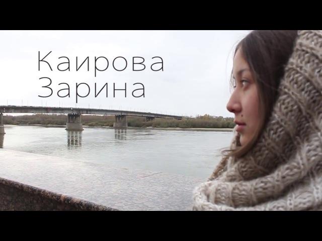 Видеовизитка Ару кыз.2016. Зарина Каирова Я и мой любимый город Омск Казахи Омска