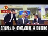 Как сдают декларации опоздавшие чиновники – Дизель Шоу – новогодний выпуск, 31.12