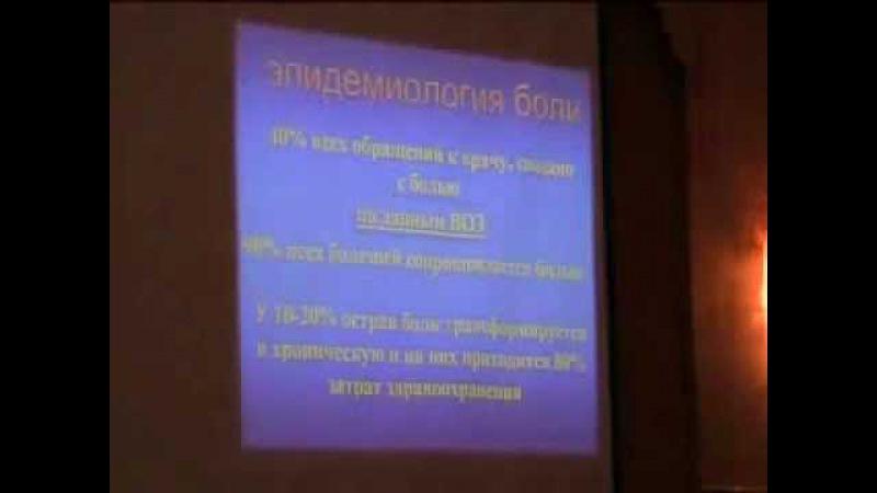 Симптоматическая терапия острых заболеваний (ЛОР).mp4
