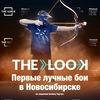 TheLOOK   Первые лучные бои в Новосибирске!