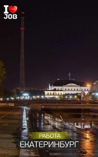 Работа в екатеринбурге для студентов в ночь