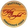 «Город Ветров» РЕСТОРАН КАВКАЗСКОЙ КУХНИ