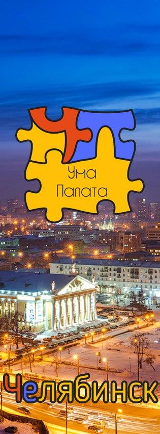 Афиша Челябинск Ума Палата Челябинск