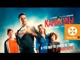 Каникулы 2015 - КиноЛяпы в Фильме/ Fails Movie Mistakes - Vacation = Народные КиноЛяпы