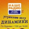 Наше Радио Украина