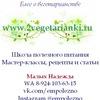 2vegetarianki.ru - Блог о вегетарианстве