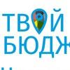 «Твой бюджет» Центральный район