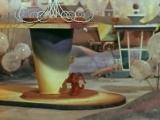 Приключения Незнайки и его друзей. 1-я серия «Коротышки из Цветочного города»