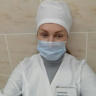Валентина Самойлова
