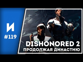 Dishonored 2. Дворцовый переворот // Игропром № 119