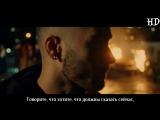 ZAYN - BeFoUr (рус.саб)