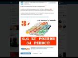 29.12.16 РОЗЫГРЫШ НАБОРА РОЛЛОВ «Корпоративный»