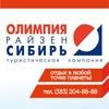 """Олимпия Райзен Сибирь"": горящие туры, визы"