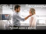 Пассажиры  (Passengers) 2016 .Русский ролик о фильме
