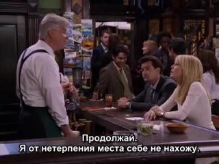 Спин Сити/Кручёный город/Spin city/6 сезон 18 серия/Русские субтитры/Чарли Шин/2001 год.