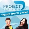 Студия танцев PROJECT Екатеринбург