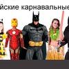 Bambolo: костюмы на хэллоуин