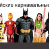Bambolo: карнавальные костюмы