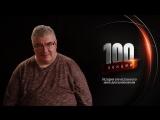 100 лекций для школьников «ЗЕРКАЛО» (АНДРЕЙ ТАРКОВСКИЙ, 1974)