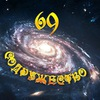 Содружество 69