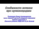 Особенности питания при муковисцидозе Читает Рославцева Е А