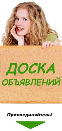 Работа на дому в москве доска объявлений куплю квартиру в одессе объявления