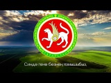 Гимн Татарстана -