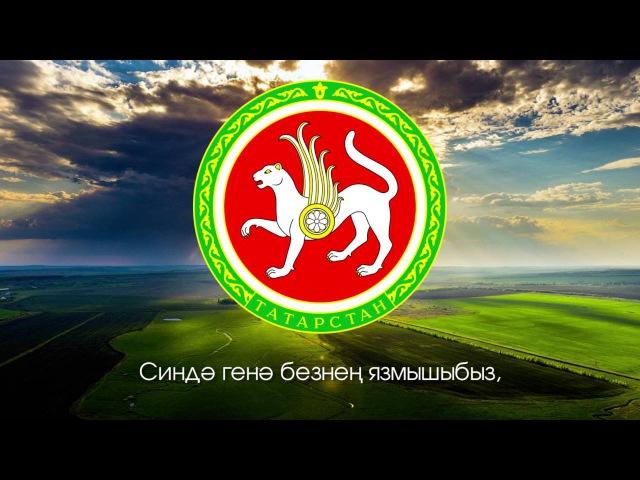Гимн Татарстана - Мәңге яшә, газиз Ватаныбыз [Русский перевод / Eng subs]