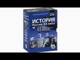 История России XX века. Фильм 1