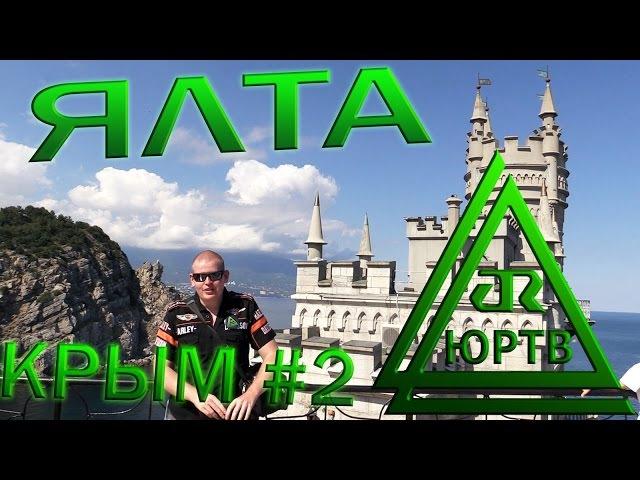 ЮРТВ 2016 Крым 2 Поездка в Ялту Ласточкино Гнездо набережная и канатная дорога