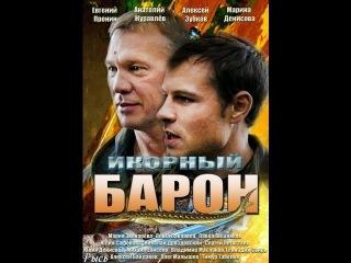 Икорный барон [1 серия из 16] Русский боевик «Икорный барон (2013)» смотреть онлайн