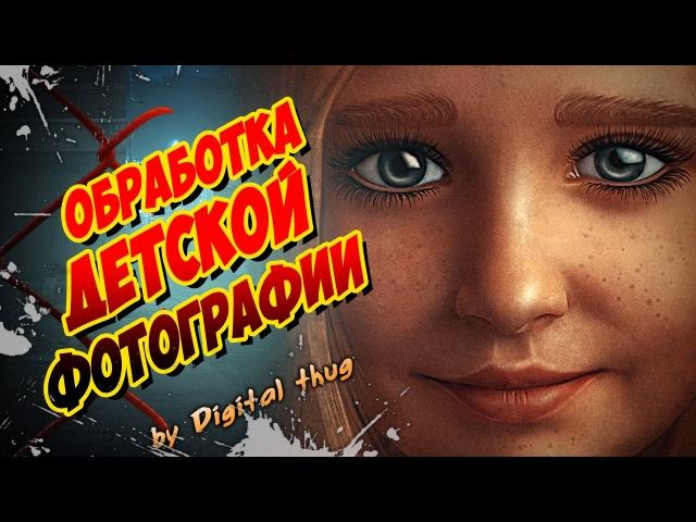 ХУДОЖЕСТВЕННАЯ ОБРАБОТКА ДЕТСКОЙ ФОТОГРАФИИ by Alex Crow