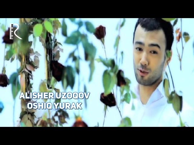 Alisher Uzoqov - Oshiq yurak   Алишер Узоков - Ошик юрак