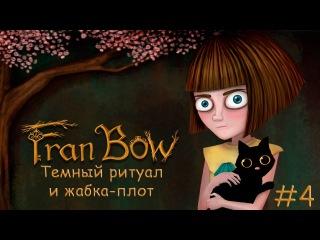 Fran Bow #4 - темный ритуал и жабка-плот