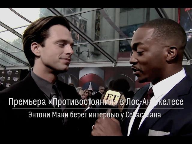 Энтони Маки берет интервью у Себастиана Стэна (русские субтитры)