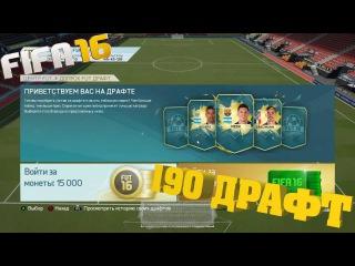 190 ДРАФТ(ПОЛУЧИТСЯ ЛИ?!?!?) | FIFA 16:FUTDRAFT