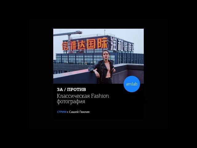 Лекция Классическая Fashion-фотография с Сашей Гвилия на Amlab.me