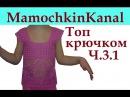 3 1 Круглая горловина Узор веерочки Crochet fan pattern neckline