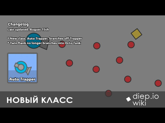 Обновление Diep.io - AUTO TRAPPER