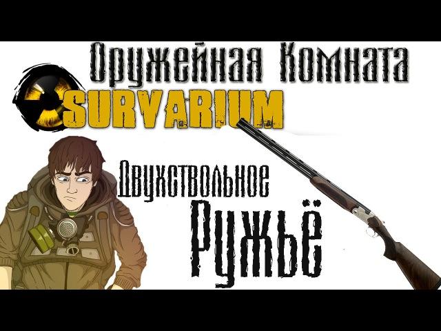 Survarium Оружейная Комната Двухствольные ружья История создания и аналоги