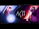 ЛСП - Больше денег    Concert video