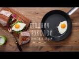 Сэндвич с пряной руколой, яйцом, ростбифом и сыром рикотта