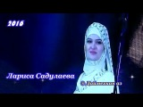 Лариса Садулаева Гирий шуна прямой эфир .Live 2016