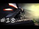 Endless Legend   оборотни Аллайи (Shifters Allaye)   сложность - серьёзный   ep18